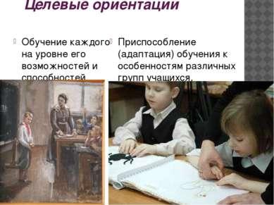 Целевые ориентации Обучение каждого на уровне его возможностей и способностей...