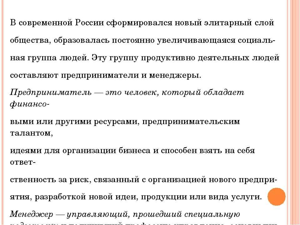 В современной России сформировался новый элитарный слой общества, образовалас...