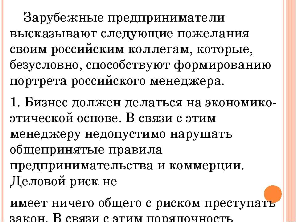 Зарубежные предприниматели высказывают следующие пожелания своим российским к...