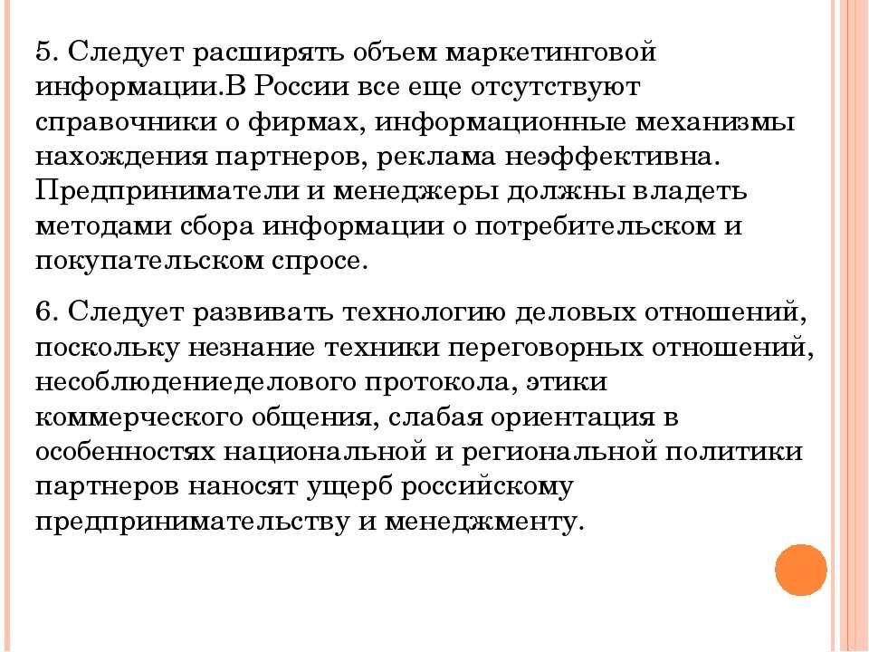 5. Следует расширять объем маркетинговой информации.В России все еще отсутств...