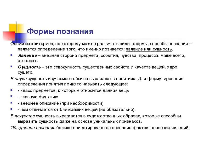Формы познания Одним из критериев, по которому можно различать виды, формы, с...