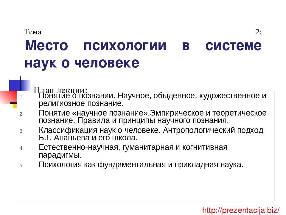 Тема 2: Место психологии в системе наук о человеке Понятие о познании. Научно...