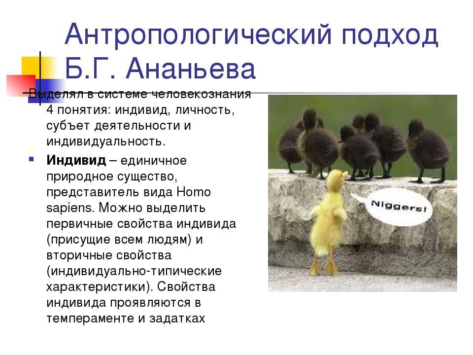Антропологический подход Б.Г. Ананьева Выделял в системе человекознания 4 пон...