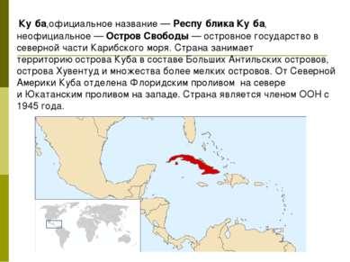 Ку ба,официальное название—Респу блика Ку ба, неофициальное—Остров Свобод...