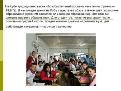 На Кубе традиционно высок образовательный уровень населения (грамотно 99,8%)...