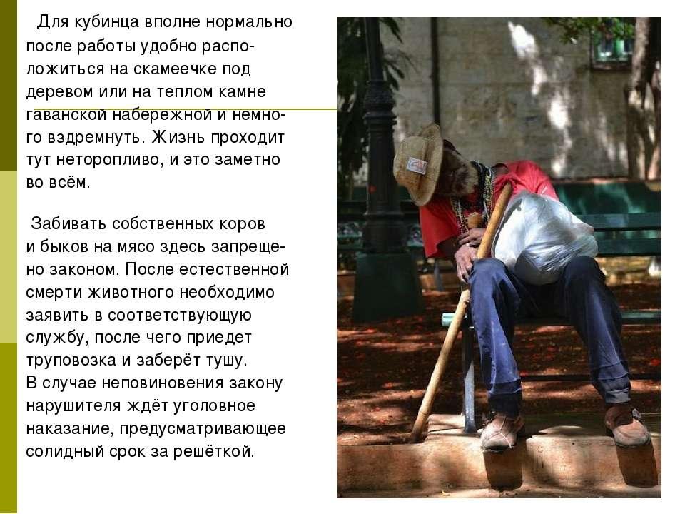 Для кубинца вполне нормально после работы удобно распо- ложиться на скамеечке...