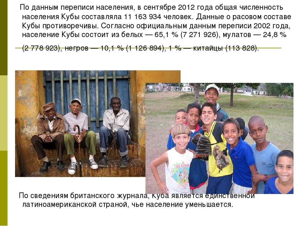 По данным переписи населения, в сентябре 2012 года общая численность населени...