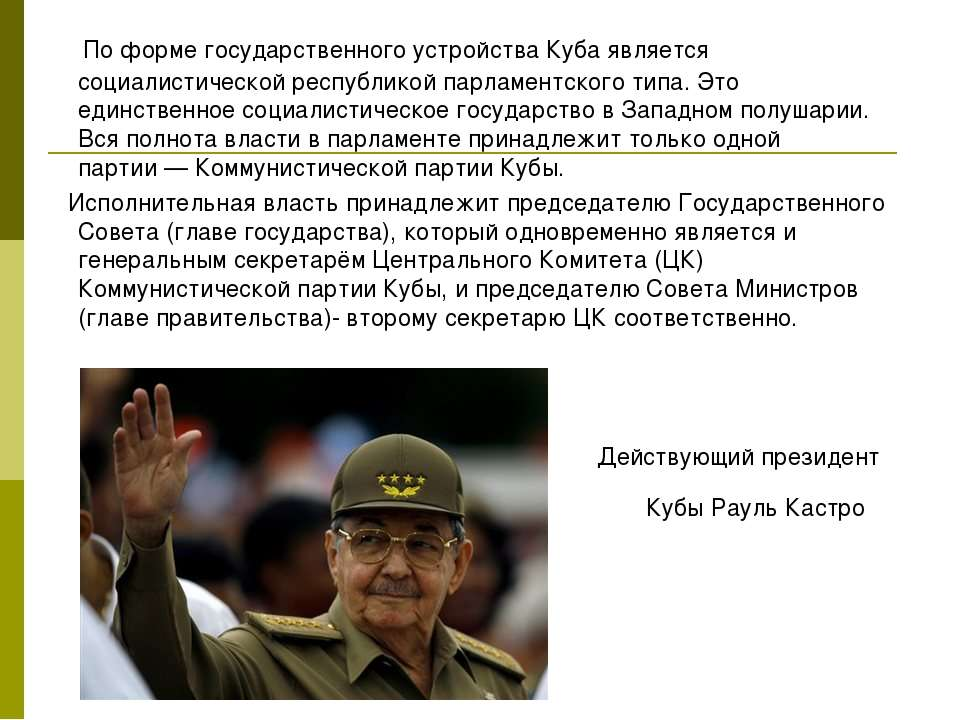 По форме государственного устройства Куба является социалистической республик...