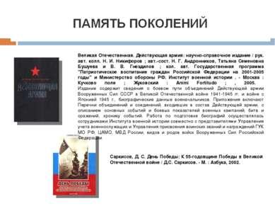 Великая Отечественная. Действующая армия: научно-справочное издание / рук. ав...