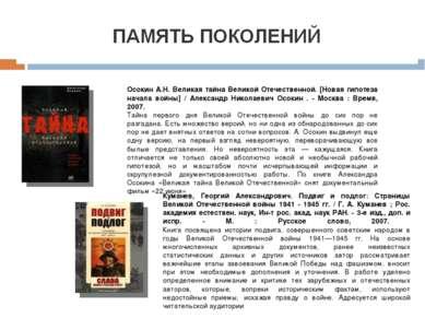 Осокин А.Н. Великая тайна Великой Отечественной. [Новая гипотеза начала войны...