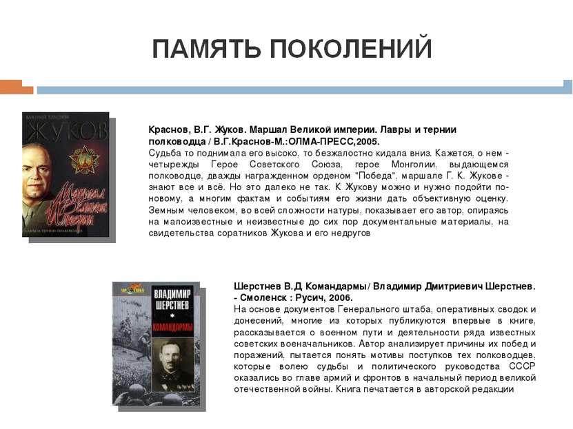 Краснов, В.Г. Жуков. Маршал Великой империи. Лавры и тернии полководца / В.Г....