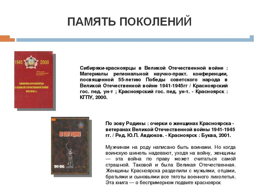 Сибиряки-красноярцы в Великой Отечественной войне : Материалы региональной на...