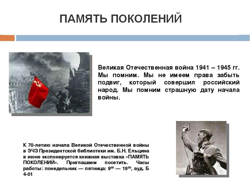 Великая Отечественная война 1941 – 1945 гг. Мы помним. Мы не имеем права забы...