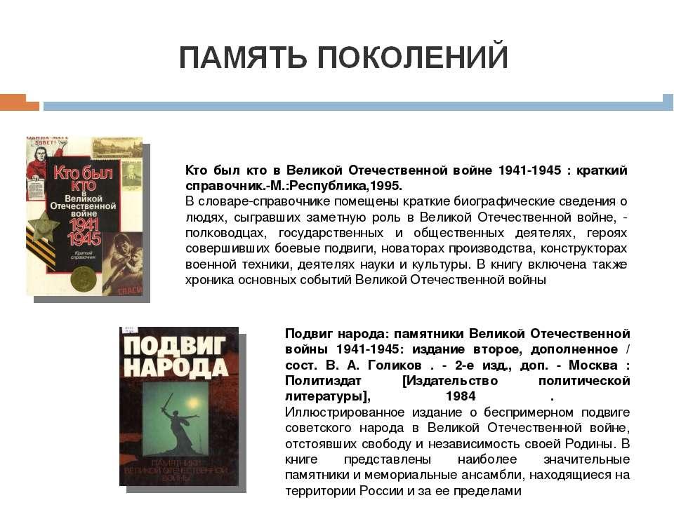 Кто был кто в Великой Отечественной войне 1941-1945 : краткий справочник.-М.:...