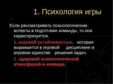 1. Психология игры Если рассматривать психологические аспекты в подготовке ко...
