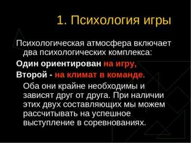 1. Психология игры Психологическая атмосфера включает два психологических ком...