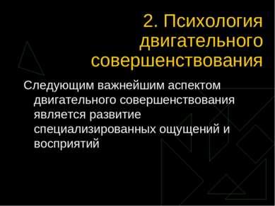2. Психология двигательного совершенствования Следующим важнейшим аспектом дв...