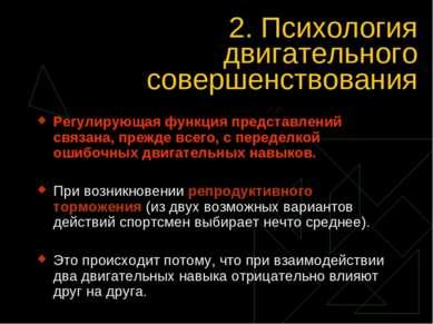 2. Психология двигательного совершенствования Регулирующая функция представле...