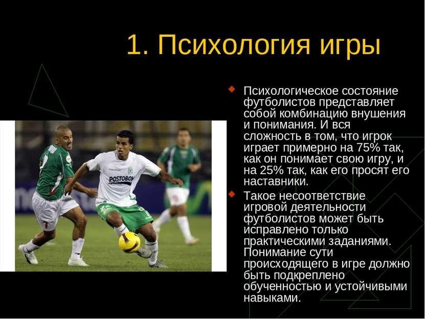 1. Психология игры Психологическое состояние футболистов представляет собой к...