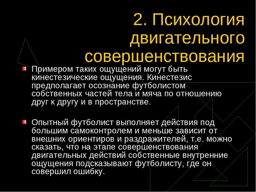 2. Психология двигательного совершенствования Примером таких ощущений могут б...