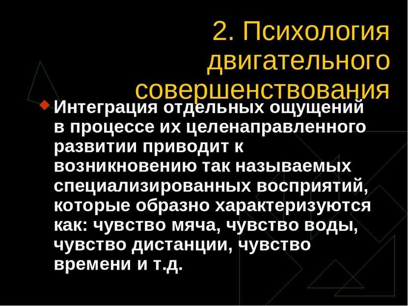 2. Психология двигательного совершенствования Интеграция отдельных ощущений в...