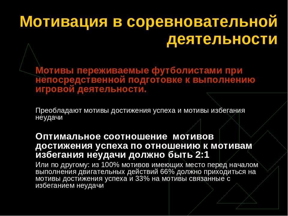 Мотивация в соревновательной деятельности Мотивы переживаемые футболистами пр...