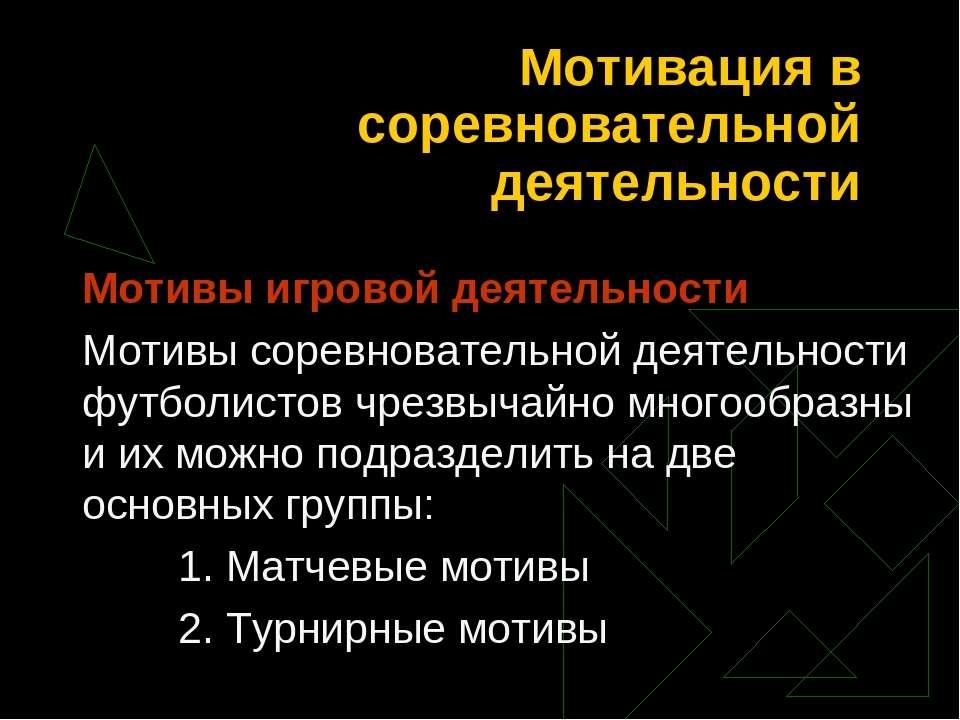 Мотивация в соревновательной деятельности Мотивы игровой деятельности Мотивы ...