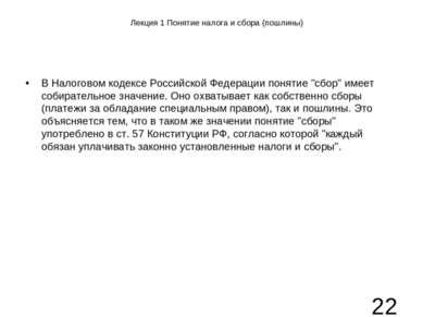 Лекция 1 Понятие налога и сбора (пошлины) В Налоговом кодексе Российской Феде...