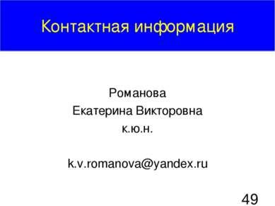Романова Екатерина Викторовна к.ю.н. k.v.romanova@yandex.ru Контактная информ...