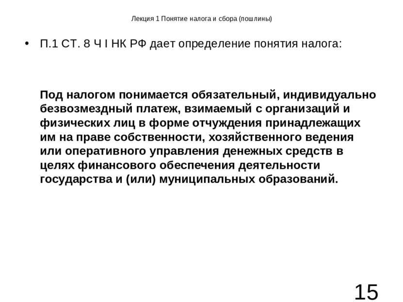Лекция 1 Понятие налога и сбора (пошлины) П.1 СТ. 8 Ч I НК РФ дает определени...