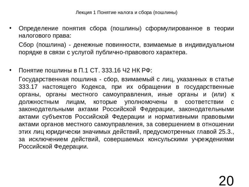 Лекция 1 Понятие налога и сбора (пошлины) Определение понятия сбора (пошлины)...