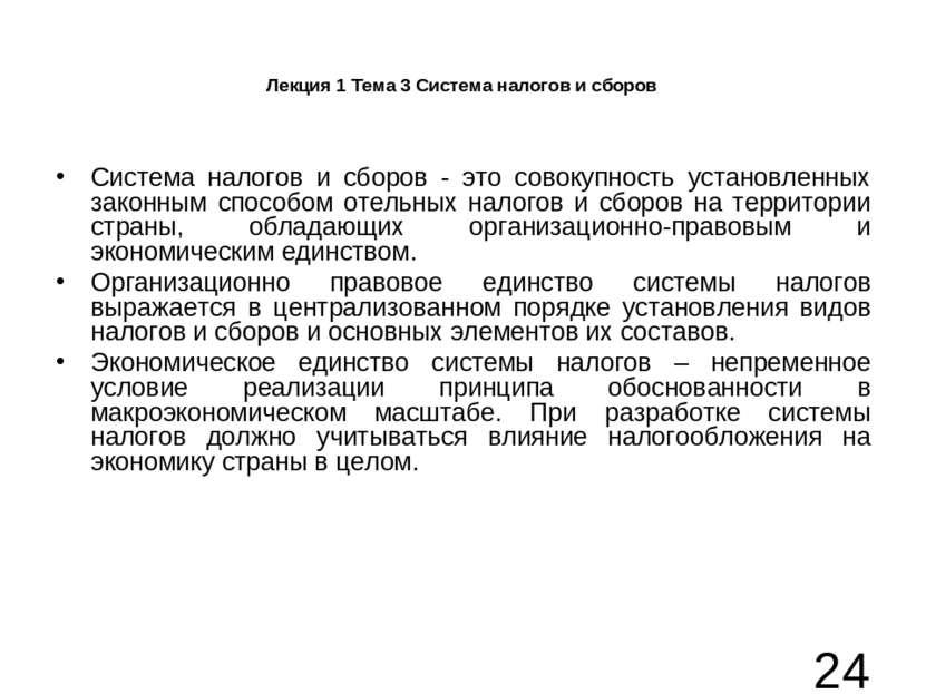 Лекция 1 Тема 3 Система налогов и сборов Система налогов и сборов - это совок...