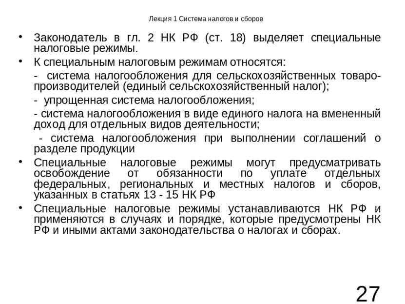 Лекция 1 Система налогов и сборов Законодатель в гл. 2 НК РФ (ст. 18) выделяе...