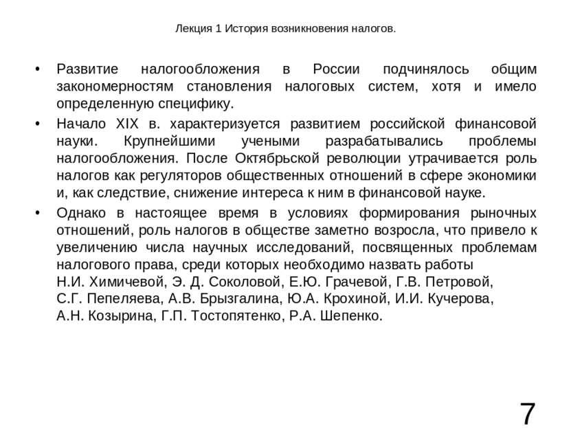 Лекция 1 История возникновения налогов. Развитие налогообложения в России под...