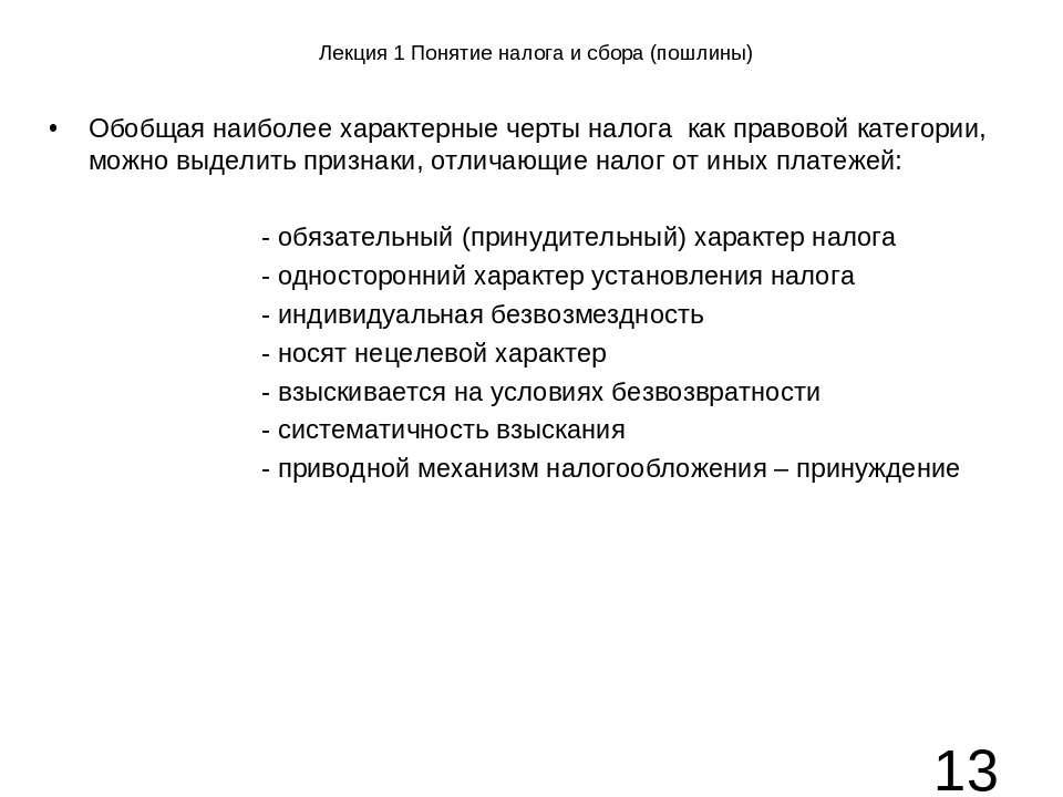 Лекция 1 Понятие налога и сбора (пошлины) Обобщая наиболее характерные черты ...