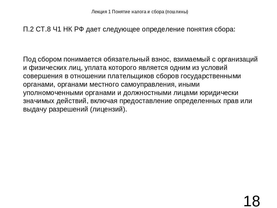 Лекция 1 Понятие налога и сбора (пошлины) П.2 СТ.8 Ч1 НК РФ дает следующее оп...