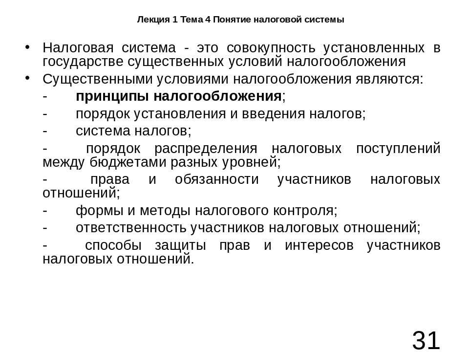 Лекция 1 Тема 4 Понятие налоговой системы Налоговая система - это совокупност...