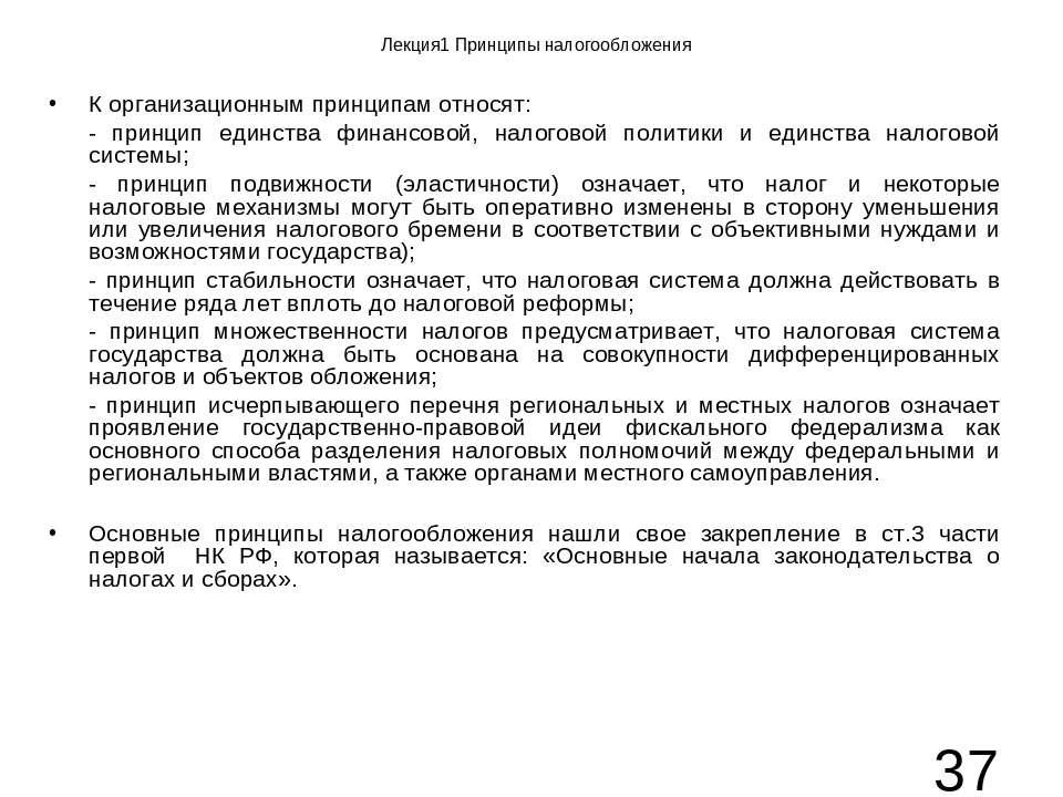 Лекция1 Принципы налогообложения К организационным принципам относят: - принц...