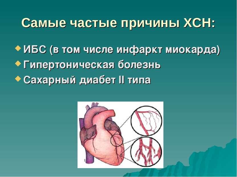 Ибс гипертоническая болезнь сахарный диабет
