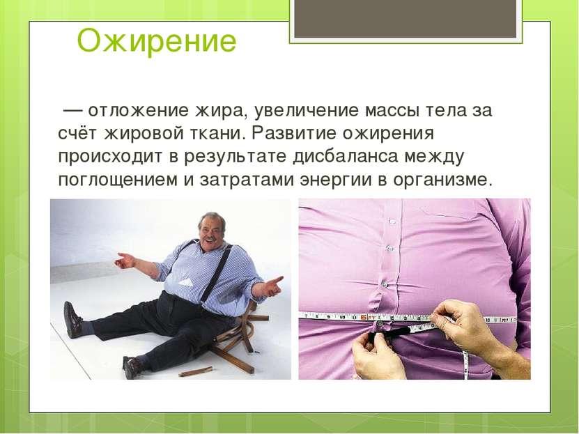 Снизить вес сбросить Жира вес Потеря Советы Пища для