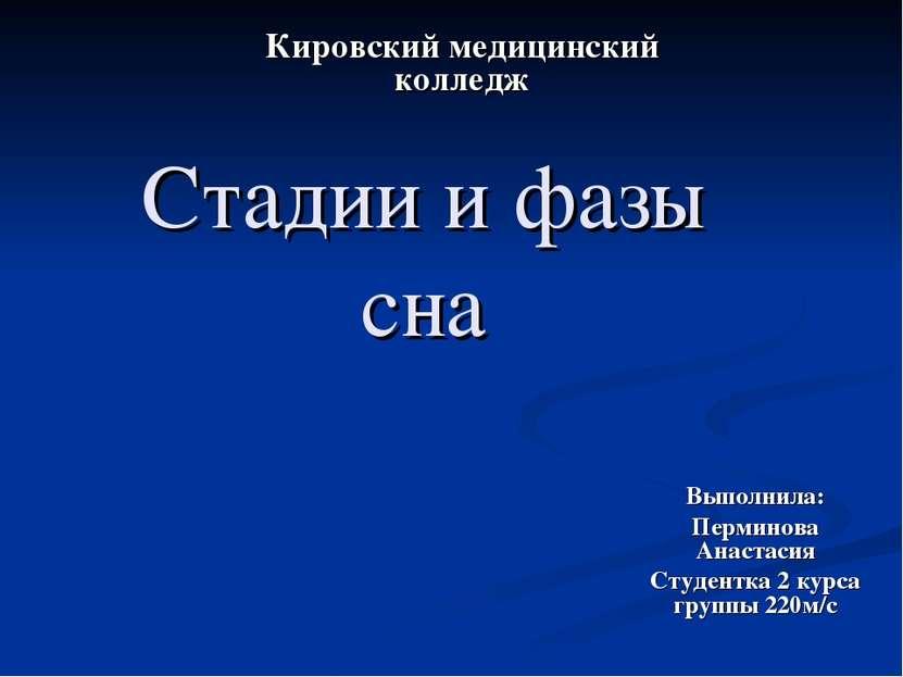Стадии и фазы сна Выполнила: Перминова Анастасия Студентка 2 курса группы 220...