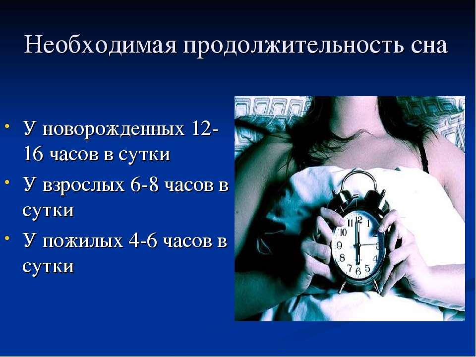 Необходимая продолжительность сна У новорожденных 12-16 часов в сутки У взрос...