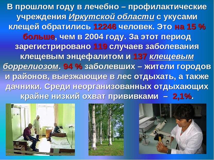 В прошлом году в лечебно – профилактические учреждения Иркутской области с ук...