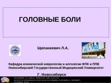 Щепанкевич Л.А. Г. Новосибирск Кафедра клинической неврологии и алгологии ФПК...
