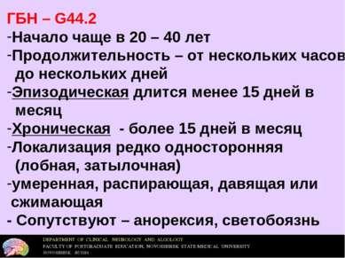 ГБН – G44.2 Начало чаще в 20 – 40 лет Продолжительность – от нескольких часов...