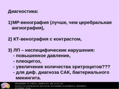 Диагностика: МР-венография (лучше, чем церебральная ангиография), 2) КТ-веног...