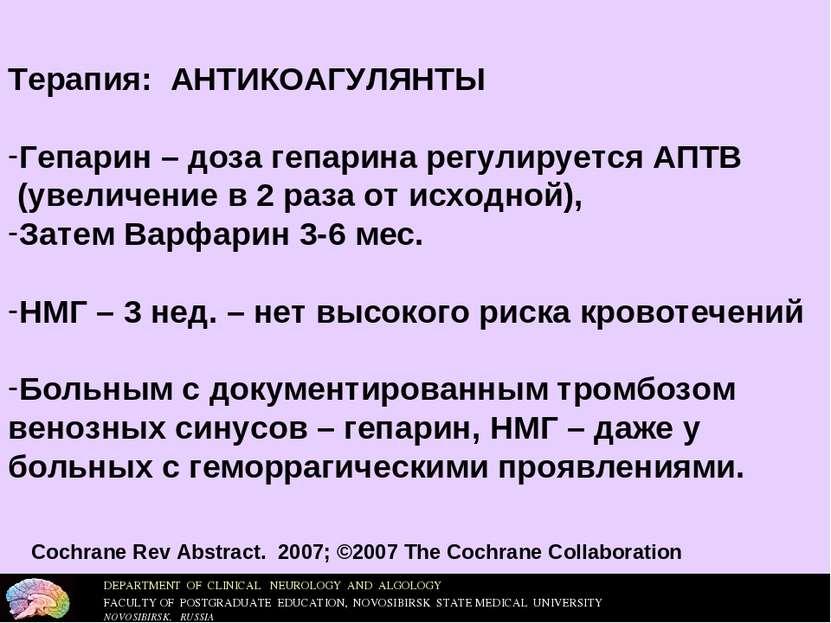 Терапия: АНТИКОАГУЛЯНТЫ Гепарин – доза гепарина регулируется АПТВ (увеличение...
