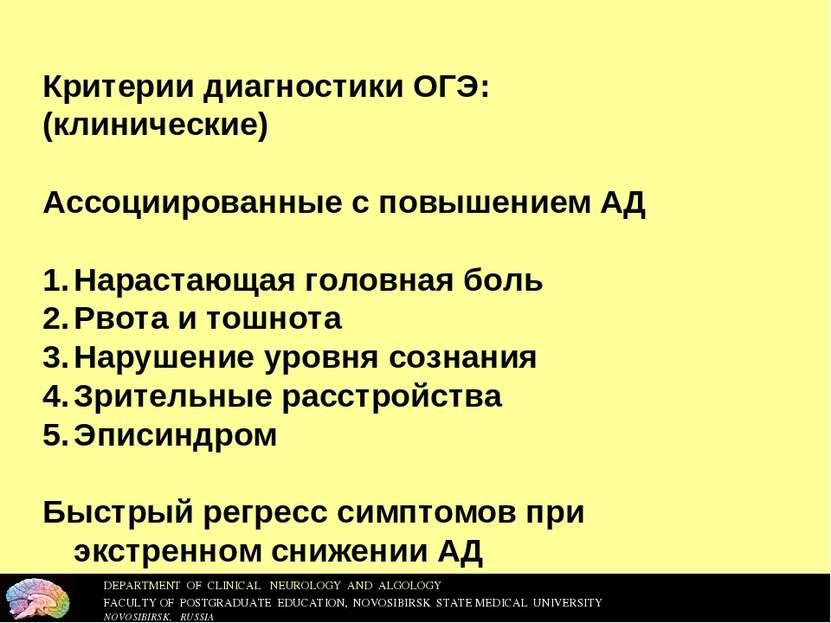 Критерии диагностики ОГЭ: (клинические) Ассоциированные с повышением АД Нарас...