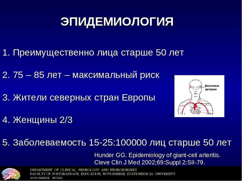 ЭПИДЕМИОЛОГИЯ 1. Преимущественно лица старше 50 лет 2. 75 – 85 лет – максимал...