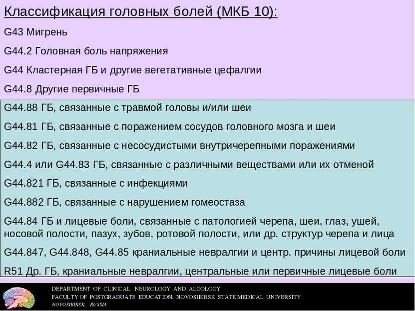Классификация головных болей (МКБ 10): G43 Мигрень G44.2 Головная боль напряж...